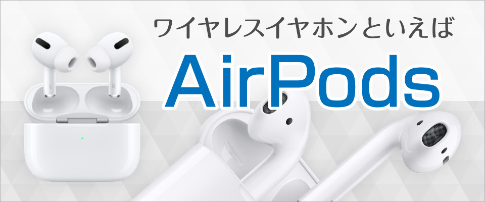 AirPods バナー