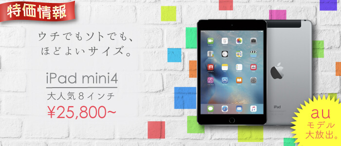 au iPad mini4 Wi-Fi+Cellular 32GB 中古B